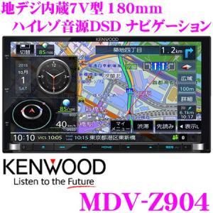ケンウッド 彩速ナビ MDV-Z904 4×4地デジ 7インチワイドWVGA CD/DVD/USB/SD/HDMI/Bluetooth内蔵|creer-net