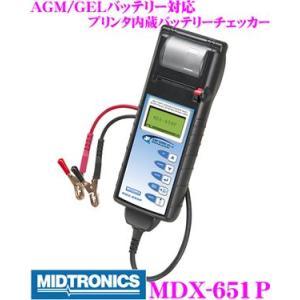 MIDTRONICS ミドトロニクス MDX-651P-AP-ABS プリンタ内蔵バッテリーアナライザー|creer-net