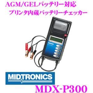 MIDTRONICS ミドトロニクス MDX-P300 プリンタ内蔵バッテリーテスター|creer-net