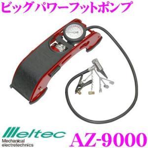 大自工業 Meltec AZ-9000 ビッグパワーフットポンプ 自動車/バイク/自転車/ボール/浮き輪など幅広く対応!! creer-net