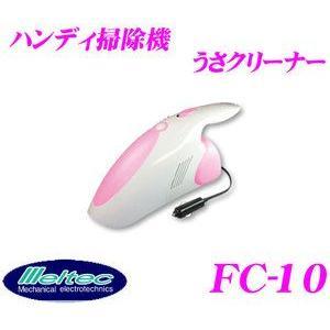 大自工業 Meltec FC-10 ハンディ掃除機 うさクリーナー