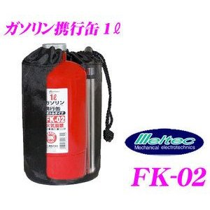 大自工業 Meltec FK-02 ガソリン缶 ボトルタイプ 1L
