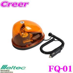 【在庫あり即納!!】大自工業 Meltec FQ-01 非常回転灯 アンバー|creer-net