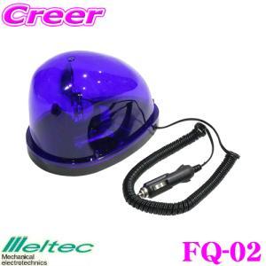 大自工業 Meltec FQ-02 非常回転灯 ブルー|creer-net