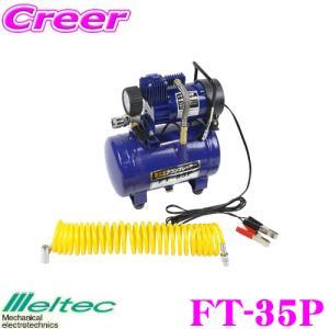 大自工業 Meltec FT-35P タンク付エアーコンプレッサー creer-net
