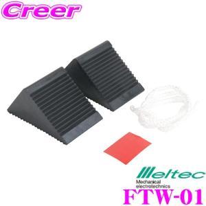 大自工業 Meltec FTW-01 タイヤストッパー creer-net