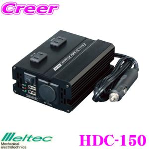 大自工業 Meltec HDC-150 DCDC3wayインバーター デコデコ インバーター機能/コンバーター機能/USB電源|creer-net