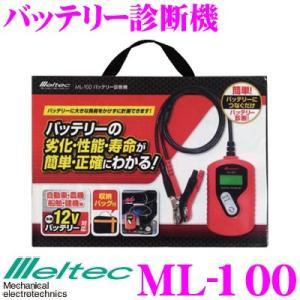 大自工業 Meltec ML-100 バッテリー診断機|creer-net