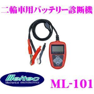 大自工業 Meltec ML-101 バッテリー診断機  原付/自動二輪/スノーモービル等各種12Vバッテリーに対応|creer-net
