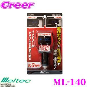 大自工業 Meltec ML-140 バッテリーチェッカー USBコンセント付|creer-net