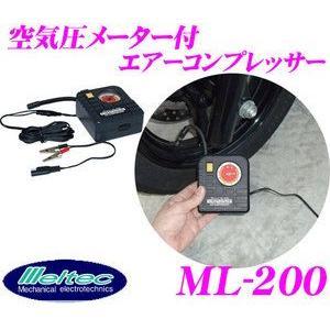 大自工業 Meltec ML-200 エアーコンプレッサー creer-net
