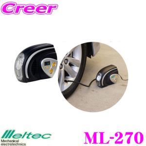 大自工業 Meltec ML-270 エアーコンプレッサー creer-net