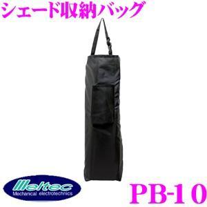 大自工業 Meltec 収納袋 PB-10 シェード収納バッグ サンシェードや日傘等にピッタリな収納袋|creer-net
