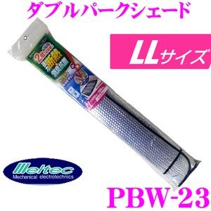 ・大自工業のダブルパークシェード LLサイズ、PBW-23です。  ・2倍の空気層によって熱とUVを...