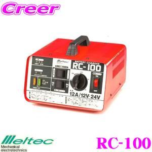 大自工業 Meltec RC-100 バッテリー充電器|creer-net