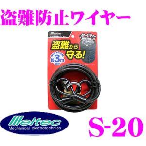 大自工業 Meltec 盗難防止ワイヤー S-20 タイヤを盗難から守る! creer-net