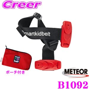 メテオAPAC スマートキッズベルト B3033 15kg以上(3歳〜12歳) 簡易型チャイルドシート 世界最軽量の携帯型幼児用シートベルト