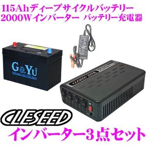 CLESEED 2000W 疑似正弦波インバーター G&Yu 115Ahディープサイクルバッテリー 充電器 BY5A|creer-net