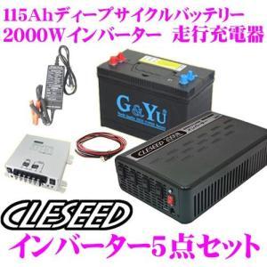 【在庫あり即納!!】CLESEED 2000Wインバーター 走行充電器SJ101ケーブルセット G&Yuバッテリー バッテリー充電器 BY5A|creer-net