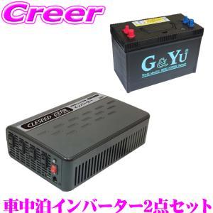 【在庫あり即納!!】CLESEED 12V 100V疑似正弦波インバーターMG2000TR G&Yu 115AhディープサイクルバッテリーSMF31MS-850 2点セット|creer-net