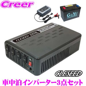 【在庫あり即納!!】CLESEED 12V 100V疑似正弦波インバーターMG2000TR G&Yu SMF31MS-850 充電器DRC-1000 3点セット|creer-net