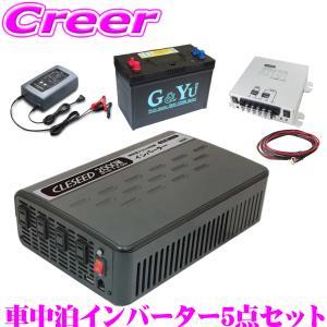 CLESEED 2000W疑似正弦波インバーター 30A走行充電器 10A充電器 走行充電器ケーブル G&Yuバッテリー5点セット|creer-net