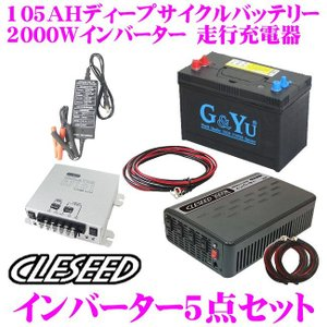 【在庫あり即納!!】CLESEED 2000Wインバーター 走行充電器SJ101 ケーブルセット G&Yu 105AHバッテリー CLESEED 5A充電器セット creer-net