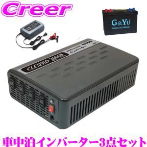 【在庫あり即納!!】CLESEED 2000Wインバーター バッテリー 充電器 【キャンピングカーや非常用電源】 【MG2000TR G&Yu SMF27MS-730 drc-1000】|creer-net
