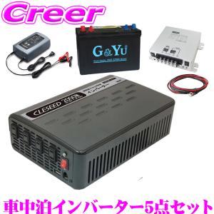 【在庫あり即納!!】CLESEED 2000Wインバーター 走行充電器SJ101ケーブルセット G&Yu 105AHバッテリーセルスター充電器セット|creer-net