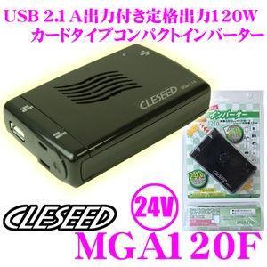 CLESEED MGA120F 定格120W 瞬間300W 24V 100V 疑似正弦波インバーター|creer-net