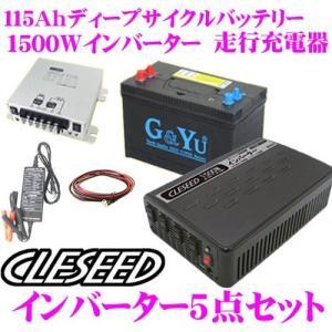 【在庫あり即納!!】CLESEED 1500Wインバーター 走行充電器SJ101ケーブルセット G&Yuバッテリー 充電器 BY5A|creer-net