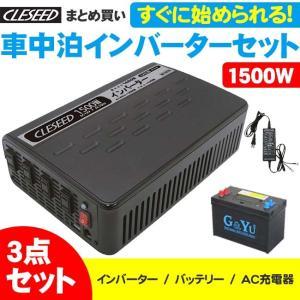 【在庫あり即納!!】CLESEED 1500Wインバーター バッテリー 充電器 キャンピングカーや非常用電源 MGA1500TR G&Yu SMF27MS-730 BY5B|creer-net