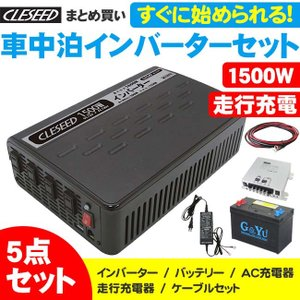 【在庫あり即納!!】CLESEED 1500Wインバーター 走行充電器SJ101ケーブルセット G&Yuバッテリー 5A充電器セット|creer-net