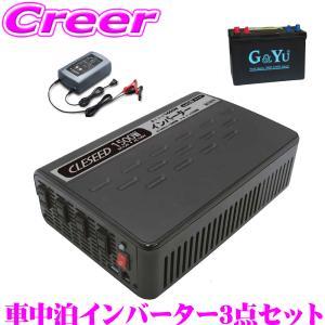【在庫あり即納!!】CLESEED 1500Wインバーター バッテリー 充電器 【キャンピングカーや非常用電源】 【MGA1500TR G&Yu SMF27MS-730 DRC-1000】|creer-net