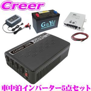 【在庫あり即納!!】CLESEED 1500W疑似正弦波インバーター 走行充電器SJ101ケーブルセット G&Yu 105AHバッテリー セルスター充電器 セット|creer-net