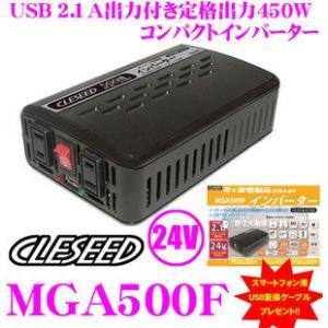 CLESEED MGA500F 最大500W 瞬間900W 24V 100V 疑似正弦波インバーター|creer-net