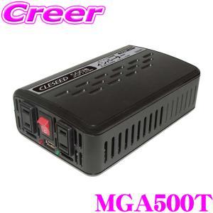 CLESEED MGA500T 最大500W 瞬間900W 12V 100V 疑似正弦波インバーター|creer-net