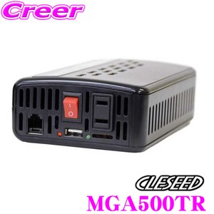 CLESEED MGA500TR 最大500W 瞬間900W 12V 100V 疑似正弦波インバーター|creer-net