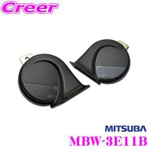 【在庫あり即納!!】MITSUBA ミツバサンコーワ 24V用 アルファホーンメーカー品番:MBW-...