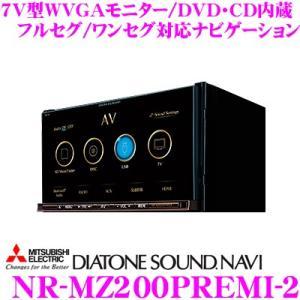 三菱電機 DIATONE SOUND NAVI NR-MZ200PREMI-2 7V型WVGAモニター DVD/CD/USB/SD フルセグ地デジチューナー内蔵 Bluetooth搭載|creer-net