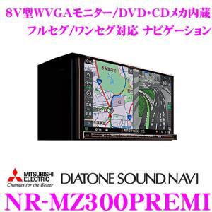 【在庫あり即納!!】三菱電機 DIATONE SOUND NAVI NR-MZ300PREMI  8V型WVGAモニター DVD/CD/USB/SD フルセグ地デジチューナー内蔵|creer-net