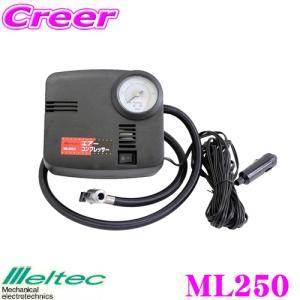 大自工業 Meltec ML250 エアーコンプレッサー