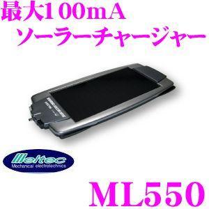 大自工業 Meltec ML550 ソーラーバッテリー充電器充電電流100mA|creer-net