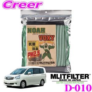 MLITFILTER エムリットフィルター D-010 ノア ヴォクシー 専用エアコンフィルターの商品画像|ナビ