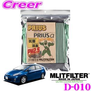 MLITFILTER エムリットフィルター D-010 プリウス プリウスα プリウスPHV 専用エアコンフィルターの商品画像|ナビ