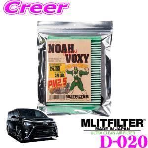 MLITFILTER エムリットフィルター TYPE:D-020 トヨタ 80系 ノア ヴォクシー用 エアコンフィルターの商品画像|ナビ