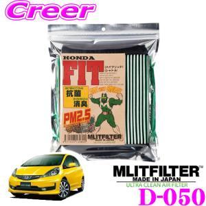 【在庫あり即納!!】MLITFILTER エムリットフィルター エアコンフィルター TYPE:D-050|creer-net