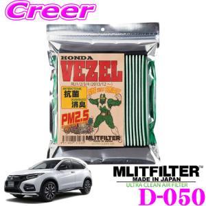 MLITFILTER エムリットフィルター D-050 ホンダ RU系 ヴェゼル用 エアコンフィルターの商品画像|ナビ