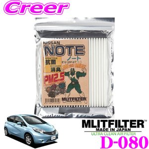MLITFILTER エムリットフィルター D-080 日産 E12 ノート等用エアコンフィルター|creer-net
