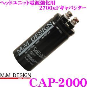 M&M DESIGN CAP-2000 M&Mデザイン ヘッドユニット用 2700μFオーディオキャパシター|creer-net